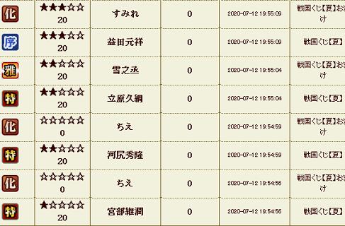 natsu20127-ea9d5-thumbnail2.png
