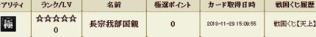 tenjou2.png